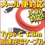 新品 メール便可 ルートアール スマホ タブレットPC 用 USB Type-C 高速充電ケーブル 1.8m 最大3A出力 USB2.0規格 スマートフォン 充電器 USBタイプC RC-HCAC18R