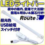 新品 ルートアール LEDライトバー 昼光色タイプ USB接続 スイッチ付き ケーブル長さ約150cm 本体長35cm 両面テープ&マグネット付き RL-BAR30D 軽量 省エネ