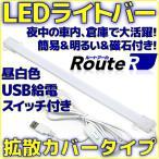 新品 ルートアール LEDライトバー 昼光色タイプ RL-BAR30DD USB接続 スイッチ付き ケーブル長さ約150cm 両面テープ&マグネット付き デスクライト 軽量 省エネ
