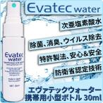 ポイント10倍 新品 エヴァテックウォーター 次亜塩素酸水 携帯用 除菌消臭スプレー 小型ボトル 30ml(200ppm) Evatec Water EW-MB30 花粉、ニオイ対策に