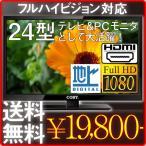 送料無料 新品 24型 フルハイビジョンLED液晶テレビ COBY LEDDTV2427J 地上波デジタル(地デジ) & CATV 対応 24インチ HDMI入力端子搭載 FHD対応