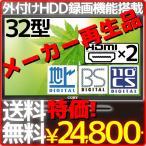 ショッピング液晶テレビ 送料無料 リファビッシュ 32型 液晶テレビ COBY LEDDTV3265J 地デジ BS CS CATV 3波 対応 32インチ MHL HDMI入力 x 2搭載 外付けHDD録画機能搭載 メーカー再生品