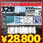 送料無料 新品 32型 LED液晶テレビ COBY DTV322B 地上波デジタル(地デジ) BS CS CATV 3波 対応 32インチ MHL HDMI入力 x 2搭載 外付けHDD録画機能搭載