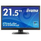 送料無料/新品/iiyama 液晶モニター 21.5インチ フルHD ワイド液晶ディスプレイ ノングレア(非光沢) HDMI入力 HDCP対応 22型 マーベルブラック E2280HS-B1