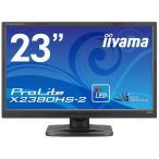 送料無料/新品/iiyama 液晶モニター 23インチ フルHD ワイドIPS液晶ディスプレイ ノングレア(非光沢) HDMI入力搭載 HDCP対応 23型 マーベルブラック X2380HS-B2