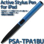 アウトレット メール便可 プリンストン iPad用アクティブスタイラスペン タッチペン 静電発生機構搭載 ブルー 青 PSA-TPA1BU