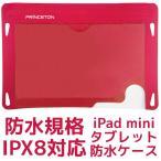 アウトレット メール便可 プリンストン 最高防水規格 IPX8準拠 iPad mini Nexus7(2012/2013) 7インチ タブレットケース ピンク PSA-WTCPK
