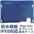 アウトレット メール便可 プリンストン 最高防水規格 IPX8準拠 iPad mini Nexus7(2012/2013) 7インチ タブレットケース ブルー PSA-WTCBL