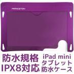 アウトレット メール便可 プリンストン 最高防水規格 IPX8準拠 iPad mini Nexus7(2012/2013) 7インチ タブレットケース パープル PSA-WTCPU