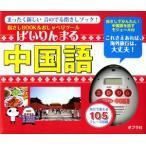 【新品】指さしBOOK & おしゃべりツール ばいりんまる 中国語