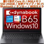 あすつく 新品 東芝 ノートパソコン 本体 Microsoft Office付き 2007 Personal Toshiba dynabook Celeron 4GB Windows7 32bit Windows10 64bit PB45BNAD4RDAD81