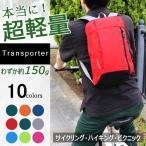 超軽量 リュックサック サイクリング ハイキング ウォーキング [1001 ] アウトドア 散歩バッグ 海外旅行グッズ トラベルグッズ