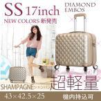 スーツケース 機内持ち込み キャリーバッグ キャリーケース [1005] シャンパン ダイヤモンドエンボス Sサイズ ABS