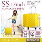 スーツケース 機内持ち込み キャリーバッグ キャリーケース ダイヤモンドエンボス Sサイズ 1005 イエロー ABS