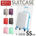 スーツケース かわいい [KO-SS] キャリーケース 機内持ち込み SSサイズ 全8色 軽量 旅行向け 人気 18インチ