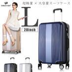 スーツケース キャリーケース  [2199] Lサイズ TSAロック ポリカーボネート ABS トラベル 軽量 28インチ おしゃれ かわいい 旅行かばん 1年保証