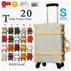スーツケース 機内持込 トランク HANAsim キャリーケース Sサイズ 4輪タイプ ダイヤルロック お洒落な旅行カバン 全20色