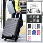 カラー限定!特価価格!スーツケース 超軽量 24インチ Mサイズ キャリーケース [AZ24] 出張用 旅行バック 4日 5日 6日 7日 旅行用品