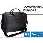 2wayビジネスバッグ メンズ 大容量 トートバッグ ショルダーバッグ ブリーフケース リクルートバッグ 大きめ 通勤 軽量 出張 送料無料