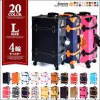 マツコの知らない世界 で紹介。スーツケース キャリーケース トランクキャリー HANAism Lサイズ 21インチ 4輪 [定価販売] かわいい 人気 女子 1〜3日