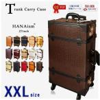 マツコの知らない世界 で紹介。スーツケース キャリーケース トランクキャリー HANAism XXLサイズ 27インチ 4輪 TASロック 大容量 かわいい 人気 女子 1週間