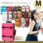 マツコの知らない世界 で紹介。スーツケース キャリーケース トランクキャリー 機内持ち込み HANAism Mサイズ 19インチ 2輪 かわいい 人気 女子 1〜3日