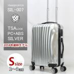 旅行用品 スーツケース [HJ20] 超軽量 Sサイズ キャリーケース おしゃれ かわいい 出張用 旅行バック 2日 3日 新作