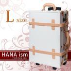 スーツケース キャリーケース トランクキャリー HANAism Lサイズ 21インチ 2輪 27/クールホワイト×ベージュ 大容量 かわいい 人気 女子 1〜3日