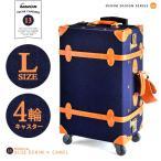 スーツケース キャリーケース トランクキャリー HANAism Lサイズ 21インチ 4輪 13/ブルーデニム×キャメル 大容量 かわいい 人気 女子 1〜3日