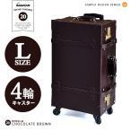 スーツケース キャリーケース トランクキャリー HANAism Lサイズ 21インチ 4輪 20/チョコブラウン 大容量 かわいい 人気 女子 1〜3日