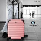 go to トラベル スーツケース キャリーケース  旅行用品 旅行かばん アルミ付属 SS サイズ 【送料無料】 Transporter [LC] TSA ロック 出張  ハードケース