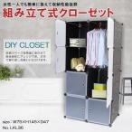 クローゼット 【lkl36】 インテリア DIY 収納 組立式 ラック 棚 BOX バスルーム クローゼット 衣装ケース 収納家具 チェスト 収納ケース 収納ラック