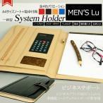 MEN'S Lu ビジネスファイル 全4色 A4 多機能 ファイル ビジネス