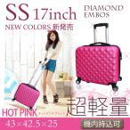 スーツケース 機内持ち込み キャリーバッグ キャリーケース 1005 ホットピンク ダイヤモンドエンボス Sサイズ ABS