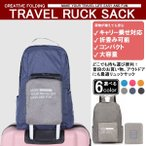 リュックサック 折りたたみバッグ 旅行 便利グッズ バッグインバッグ トラベルバッグ スーツケース キャリーバッグ pc14 メール便対応 送料無料