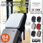 タイムセール ハードシェル リュック サイクリング 超軽量 大容量 スクエアリュック 全7色 ビジネスバッグ スーツケース キャリーケース  [PR01]