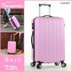 スーツケース キャリーケース  TK20 ピンク Sサイズ