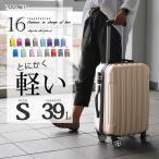 スーツケース キャリーケース キャリーバッグ  [TK20]  超軽量 20インチ S サイズ おしゃれ かわいい 出張用 旅行バック 1日 2日 3日 4日 新作