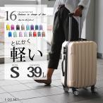 Yahoo!e-do.netスーツケース キャリーケース キャリーバッグ  [TK20]  超軽量 20インチ S サイズ おしゃれ かわいい 出張用 旅行バック 1日 2日 3日 4日 新作