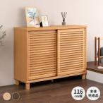 ショッピングシューズボックス (IS) Rosy (ロージー) 幅116シューズボックス 下駄箱 ブーツ 玄関収納 アルダー 無垢材 木製 可動間仕切り 人気商品 デザイン家具