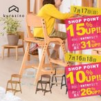 学習椅子 学習チェア イス いす 椅子 北欧 キッズチェア 高さ調整 木製 組立 エアリー デスク チェア(IS)