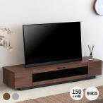 テレビ台 テレビボード ローボード 収納 木製 スパイス 150 テレビボード ISSEIKI ポイント最大28% 4月4日〜4月5日 23:59迄