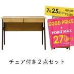 ショッピング学習机 学習机 2点セット 学習デスク  学習椅子 エクリュ105 ライフチェア(IS)