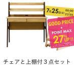ショッピング学習机 学習机 3点セット  学習椅子 エクリュ105ココロチェア上棚(IS)
