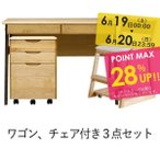 ショッピング学習机 学習机 3点セット  学習椅子 ワゴン エクリュ105ココロチェア(IS)