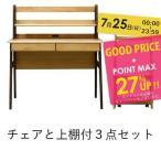 ショッピング学習机 学習机 3点セット 学習椅子 エクリュ105ライフチェア上棚(IS)