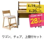 ショッピング学習机 学習机 4点セット 学習椅子 ワゴン 上棚 エクリュ105ココロチェア(IS)
