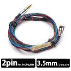 Rosenkranz(ローゼンクランツ)HP-RbBg IEM 2pin to 3.5mm single cable(3.5mmステレオミニ / カスタムIEM 2pin)