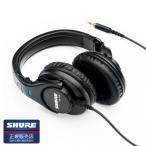 (国内正規品)SHURE(シュア) モニターヘッドホン SRH440  折りたたみ可能なヘッドフォン