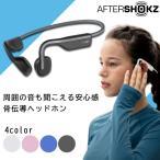 耳を塞がない 骨伝導 ヘッドホン Aftershokz OpenMove Slate Grey 【AFT-EP-000022】 2年保証